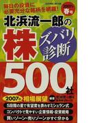 北浜流一郎の株ズバリ診断500社 毎日の投資に必要充分な銘柄を網羅! 2007年春号 (COSMIC MOOK)(COSMIC MOOK)