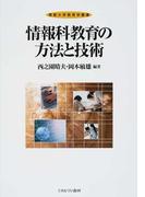 情報科教育の方法と技術 (佛教大学教育学叢書)