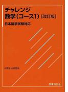 チャレンジ数学〈コース1〉 日本留学試験対応 改訂版