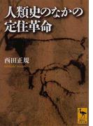人類史のなかの定住革命 (講談社学術文庫)(講談社学術文庫)