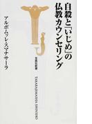 自殺と「いじめ」の仏教カウンセリング (宝島社新書)(宝島社新書)