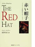赤い帽子 フェルメールの絵をめぐるファンタジー