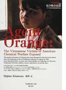 アメリカの化学戦争犯罪 ベトナム戦争枯れ葉剤被害者の証言