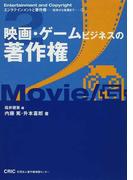 映画・ゲームビジネスの著作権 (エンタテインメントと著作権)
