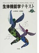 生体機能学テキスト 第2版