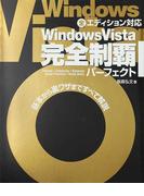 Windows Vista完全制覇パーフェクト 基本から裏ワザまですべて解説 Ultimate/Enterprise/Business Home Premium/Home Basic 全エディション対応