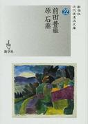 前田普羅/原石鼎 (近代浪漫派文庫)