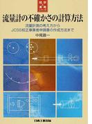 流量計の不確かさの計算方法 流量計測の考え方からJCSS校正事業者申請書の作成方法まで (初歩と実用シリーズ)