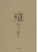新撰菟玖波集全釈 8