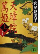 天璋院篤姫 新装版 上 (講談社文庫)(講談社文庫)
