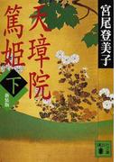 天璋院篤姫 新装版 下 (講談社文庫)(講談社文庫)
