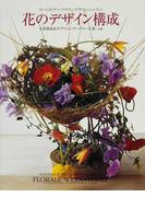 花のデザイン構成 ヨーロピアンフラワーデザインレッスン