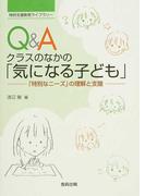 Q&Aクラスのなかの「気になる子ども」 「特別なニーズ」の理解と支援 (特別支援教育ライブラリー)
