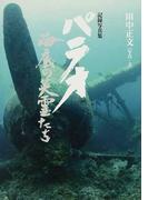パラオ 海底の英霊たち 記録写真集