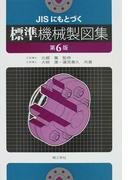 JISにもとづく標準機械製図集 第6版