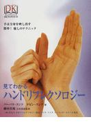 見てわかるハンドリフレクソロジー 手は全身を映し出す 簡単!癒しのテクニック (DKブックシリーズ)