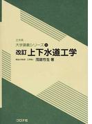 上下水道工学 改訂 (土木系大学講義シリーズ)