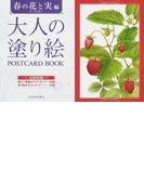 大人の塗り絵POSTCARD BOOK 春の花と実編