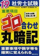社労士試験重要項目ゴロ合わせ丸暗記 社労士試験合格の虎の巻 19年