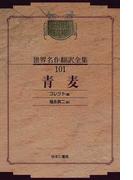 昭和初期世界名作翻訳全集 復刻 オンデマンド版 101 青麦