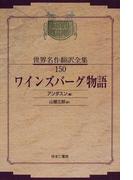昭和初期世界名作翻訳全集 復刻 オンデマンド版 150 ワインズバーグ物語