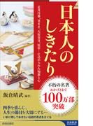日本人のしきたり 正月行事、豆まき、大安吉日、厄年…に込められた知恵と心 (青春新書INTELLIGENCE)