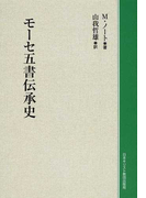 モーセ五書伝承史 オンデマンド版