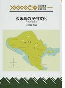 久米島の民俗文化 (琉球弧叢書 沖縄民俗誌)