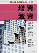 増資・減資 第5次改訂 (会社税務マニュアルシリーズ)