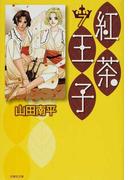 紅茶王子 第7巻 (白泉社文庫)(白泉社文庫)