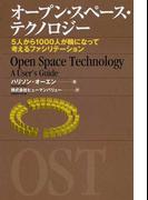 オープン・スペース・テクノロジー 5人から1000人が輪になって考えるファシリテーション