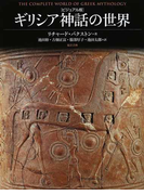 ギリシア神話の世界 ビジュアル版
