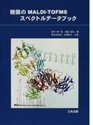 糖鎖のMALDI−TOFMSスペクトルデータブック