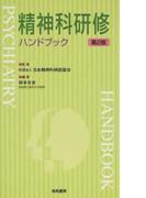 精神科研修ハンドブック 第2版