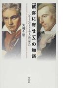 「歓喜に寄せて」の物語 シラーとベートーヴェンの『第九』