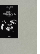 セガレン著作集 7 絵画/想像のものたち