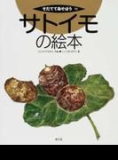 サトイモの絵本 (そだててあそぼう)