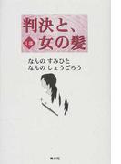 判決と、女の髪 1部 (鶴文学叢書)