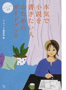 本気で小説を書きたい人のためのガイドブック ダ・ヴィンチ渾身 (ダ・ヴィンチブックス)
