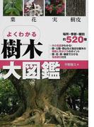 よくわかる樹木大図鑑 葉 花 実 樹皮