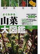 よくわかる山菜大図鑑 新芽 葉 実 花