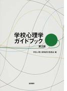 学校心理学ガイドブック 第2版