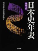 日本史年表 増補4版