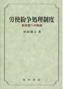 労使紛争処理制度 新局面への軌跡 (松山大学研究叢書)