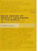 世界のグラフィックデザイナーのブックデザイン 数多くの実験的なデザインを生み出したミッドセンチュリーのヴィジュアルブック