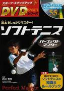 ソフトテニスパーフェクトマスター 基本をしっかりマスター!