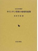 キリシタン禁制の地域的展開 (近世史研究叢書)