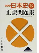 日本史B正誤問題集 最新版