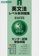 英文法レベル別問題集 改訂版 3 標準編