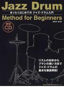 まったくはじめてのジャズ・ドラム入門 リズムの初歩からブラシの使い方までジャズ・ドラムの基本を徹底解説!